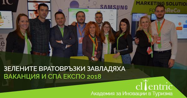 Иновациите на Ваканция и СПА Експо 2018 от Clientric