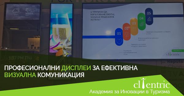 digital signage - модерно решение за бранд идентичност