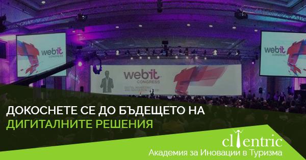 За първи път успешната дигитална стратегия в туризма е тема на Webit Festival