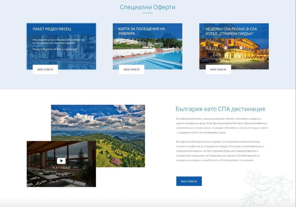 предварителна визия от заданието за разработка новата WAW Clientric | WEB платформа на BUBSPA