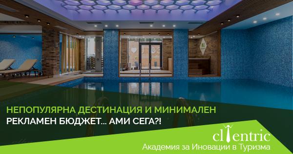 Как изградихме успешно онлайн присъствие и бранд на нов хотел? (Case Study)