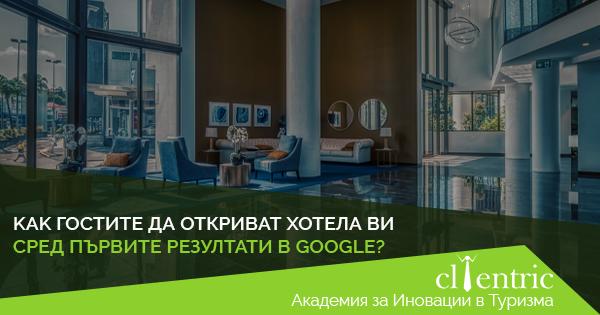 Защо да използвате Google Hotels и как да се класирате на ТОП позиция?